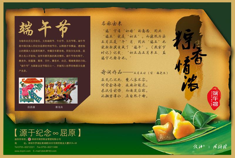 粽香情浓——端午节2013-6-3